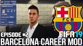 видео: FIFA 19 | Карьера тренера за Барселону [#2] | ТРАНСФЕРЫ / ДИБАЛА УЖЕ В БАРСЕЛОНЕ? КУПИЛИ ДЕ ЙОНГА?