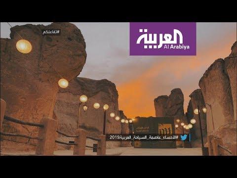 تفاعلكم : الأحساء السعودية عاصمة السياحة العربية 2019  - نشر قبل 3 ساعة