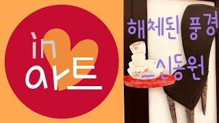 (전시리뷰) 해체된 풍경_신동원_아트스페이스