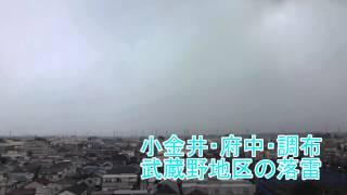 2013 8 11 小金井・府中・調布・武蔵野地区落雷