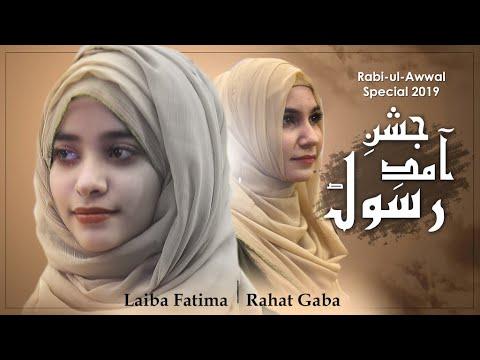 Download New Rabi Ul Awal Naat 2019   Laiba Fatima   Rahat Gaba   Jashne Aamade Rasool SAW   Aljilani Studio