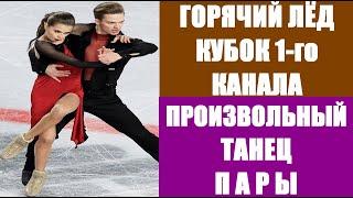 ГОРЯЧИЙ ЛЁД Кубок 1 го канала по фигурному катанию 2021 Произвольный танец