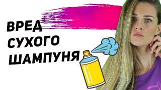 ВРЕД СУХОГО ШАМПУНЯ Натуральный уход за волосами Уход за волосами в домашних условиях