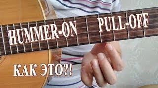 Как правильно играть PULL-OFF и HAMMER-ON на ГИТАРЕ | УРОКИ ГИТАРЫ