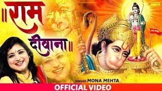 हनुमान जयंती स्पेशल : राम दीवाना | मोना मेहता | हनुमान जी के भजन | Biggest Hit Hanuman ji Bhajan