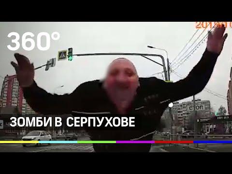 Зомби в Серпухове. Мужчина бросается на машины