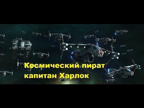 Космический пират капитан Харлок / Русский трейлер