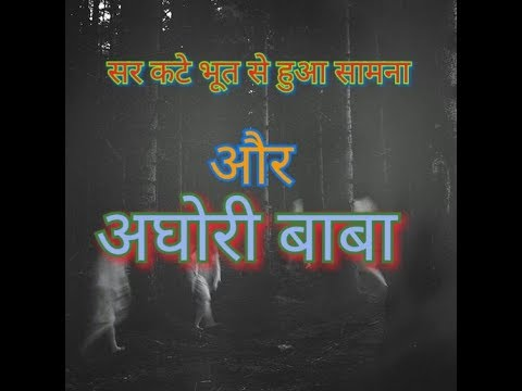 Hindi Stories in Hindi - Episode 02(AGHORI BABA)