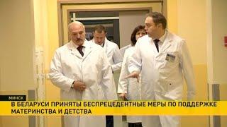 Александр Лукашенко посетил Минский городской онкологический диспансер
