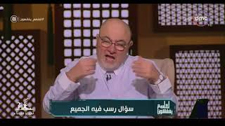 لعلهم يفقهون - الشيخ خالد الجندي: هذا السؤال سيرسب فيه الجميع حتى الأنبياء يوم القيامة