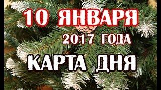 ТАРО гадание онлайн - КАРТА ДНЯ -  10 января 2017