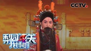 《梨园闯关我挂帅》 20200403| CCTV戏曲