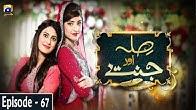 Sila Aur Jannat Episode 67  Lubna Aslam  Afshan Qureshi  Saleem Iqbal