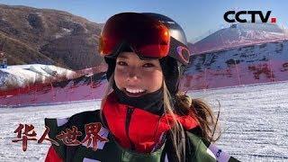 《华人世界》谷爱凌参加自由滑雪比赛 16天内三次夺冠 20190903 | CCTV中文国际