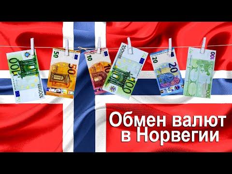 Обмен валют в Норвегии