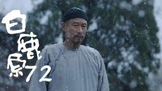 白鹿原 | White Deer 72【DVD版】(張嘉譯、秦海璐、何冰等主演)