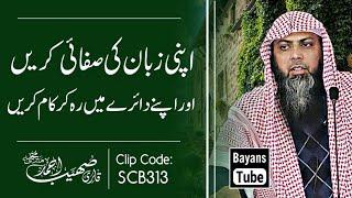 Apni Zuban Ki Safai Karain   Best Bayan by Qari Sohaib Ahmed Meer Muhammadi   @BayansTube