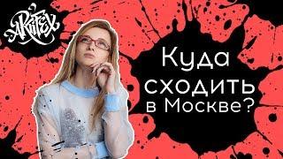 Смотреть видео Куда сходить в Москве? # 27 онлайн