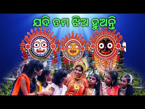 Jadi tuma jhiya huyanti- Odia  Bhajan full Video Song by Akhanshya