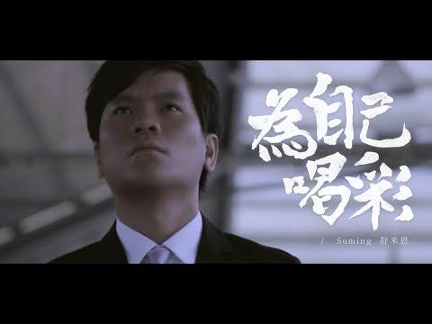 為自己喝彩 Suming舒米恩(官方完整版MV)