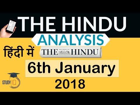 6 January 2018 - The Hindu Editorial News Paper Analysis- [UPSC/SSC/IBPS/RBI/IAS] Current affairs