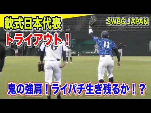 軟式全日本トライアウト!ライパチが鬼強肩で挑戦・・SWBC JAPAN