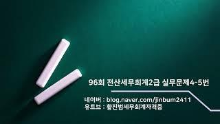 한국세무사회 제96회 전산세무회계2급 실무문제4-5번