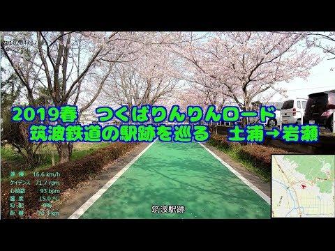 サイクリング 2019春 つくばりんりんロード駅跡巡り 土浦→岩瀬3147 40km