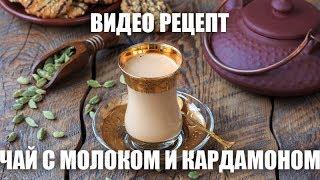 Чай с молоком и  кардамоном - видео рецепт
