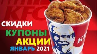 KFC купоны, акции, скидки январь 2021 / kfs секретный промокод на скидку 50% screenshot 4