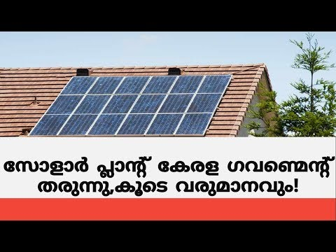 Free Solar Panel from Kerala GOVT(KSEB) & Earn Additional In