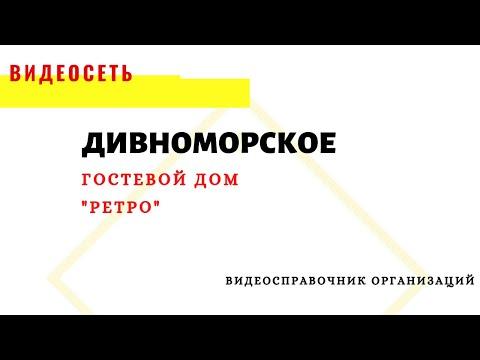 """ГОСТЕВОЙ ДОМ """"РЕТРО"""", ДИВНОМОРСКОЕ"""