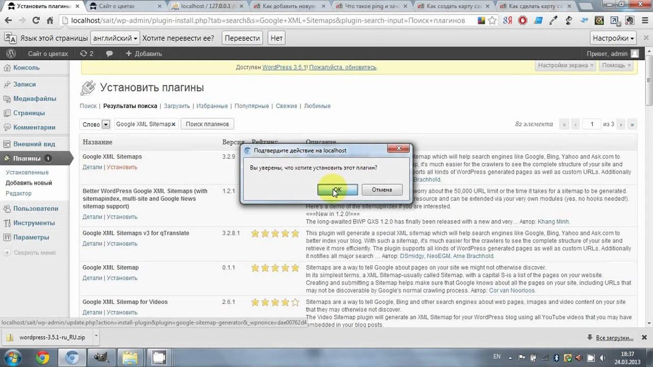 Создать xml карту сайта на wordpress плагин google xml sitemaps