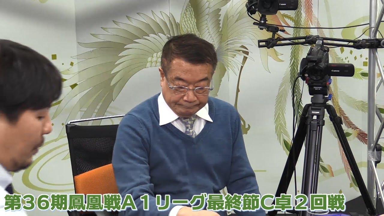 【麻雀】第36期鳳凰戦A1リーグ最終節C卓2回戦