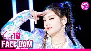 [페이스캠4K] 있지 예지 'ICY' (ITZY YEJI FaceCam)│@SBS Inkigayo_2019.8.11