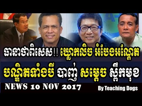 Cambodia TV News CMN Cambodia Media Network Radio Khmer Morning Friday 11/10/2017