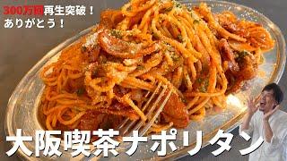 ナポリタン|Koh Kentetsu Kitchen【料理研究家コウケンテツ公式チャンネル】さんのレシピ書き起こし