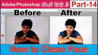 how to clean face in photoshop in hindi tutorial