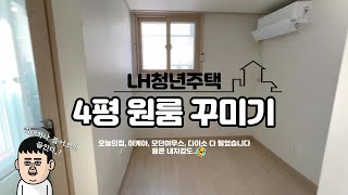 [4평대]LH청년임대주택 미니멀하게 꾸미는 방법