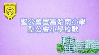 Publication Date: 2020-12-22 | Video Title: 聖公會小學校歌