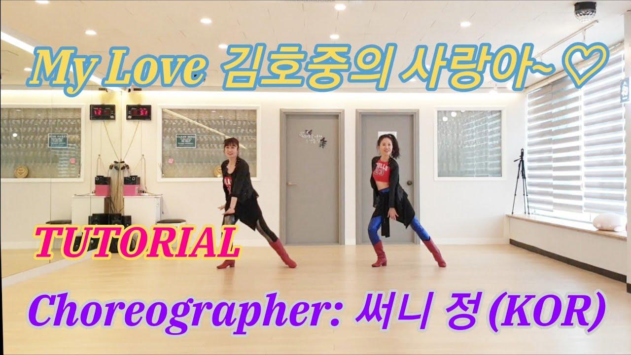 My Love 김호중의 사랑아 (TuTorial) Count: 32 Wall: 4 Level: Beginner WCS