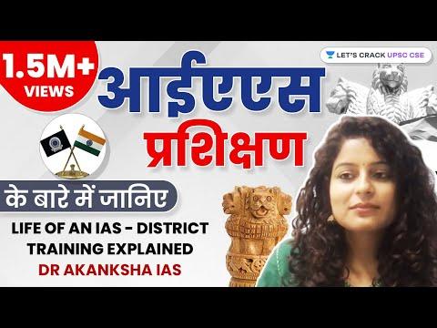 आईएएस - प्रशिक्षण के बारे में जानिए [Life of an IAS - District Training Explained] - Dr Akanksha IAS
