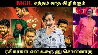 ரசிகர்கள் என் உசுரு னு சொன்னாரு தளபதி | Bigil | Thalapathy Vijay | Bigil Audio Launch | Manobala