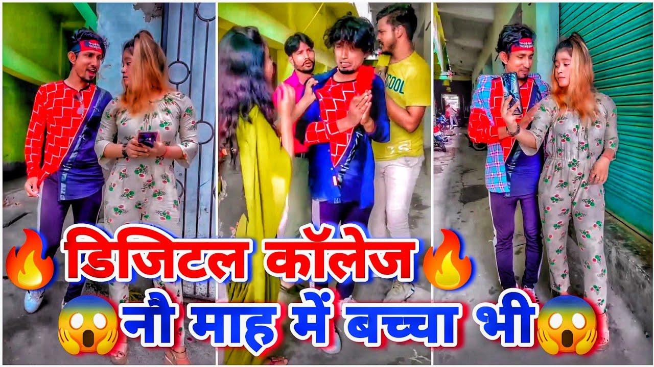 9माह में बच्चा कॉलेज😜,Moj short videos,Mani meraj comedy, today viral,New Mani meraj bhojpuri comedy
