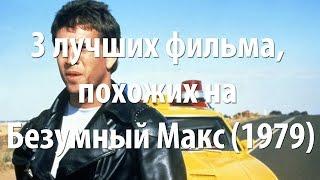 3 лучших фильма, похожих на Безумный Макс (1979)