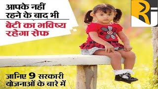 9 Best Government Scheme For Girl Child