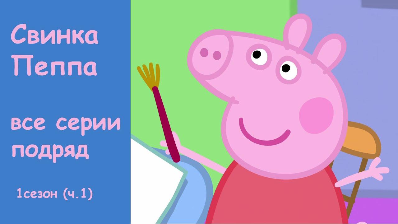 svinka-peppa-trahaetsya