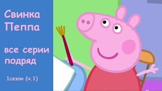 сВИНКА ПЕППА ВСЕ СЕРИИ БЕЗ ОСТАНОВКИ 1080
