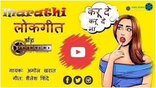 Karu De Karu De Na  New Marathi Lokgeet  2019