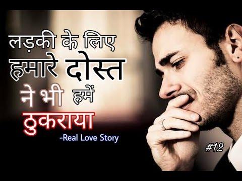 Ladki Ke Liye Hamare Dost Ne Bhi Hame Dhoka Diya || A Real Love Story For Freinds || #Hindi
